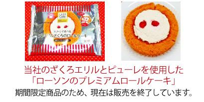 当社のざくろエリルとピューレを使用した「ローソンのプレミアムロールケーキ」